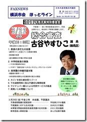 3月22日予算総合審査のお知らせ