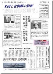 「米朝緊張」 日本共産党港南区地域ニュース17.8.19