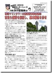マリンタワーみわニュース17.9.13