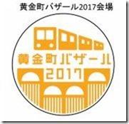 黄金町バザール2017会場