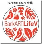 BankART Life V会場