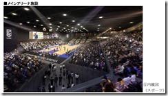 メインアリーナスポーツ観戦横浜文化体育館再整備事業落札者提案