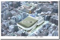 メインアリーナ・サブアリーナ鳥瞰図横浜文化体育館再整備事業落札者提案