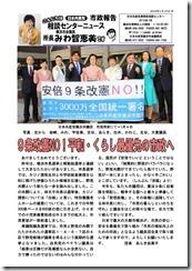9条改憲ノー平和・くらし最優先の市政へみわニュース18.1.10