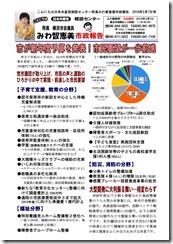 新年度予算 市民要望が一歩前進みわニュース18.2.7