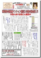 №66民間マンションに45億円税金投入18.5
