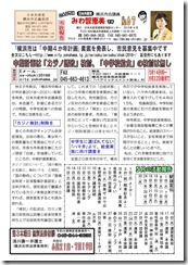 カジノ検討・中学校給食検討無し№67 みわニュース