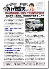 横浜都市交通計画にご意見を