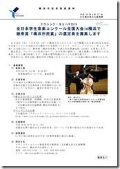 全日本学生音楽コンクール全国大会in横浜 横浜市民賞」の選定委員を募集