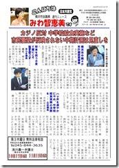 みわニュース18.10.03