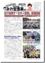 18.11.21カジノいらない週刊ニュース