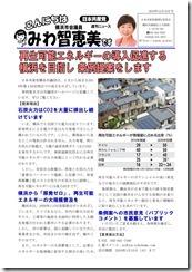 18.12.19 原発ゼロに再生エネルギーの導入促進を みわニュース