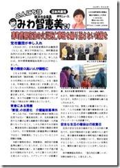 寿町簡易宿所火災 19.1.30