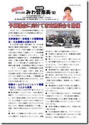 2019予算懇談会19.2.13