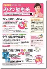こんにちは 日本共産党 みわ智恵美です 3月号