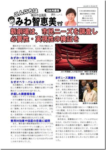 新劇場こんにちはニュース19.5.29