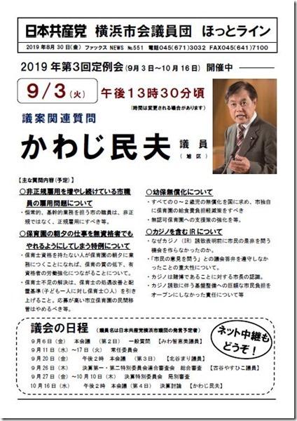 ホットラインニュース19.8.30日本共産党横浜市会議員団