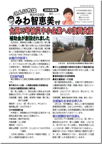 19.10.16中小企業への災害復興支援