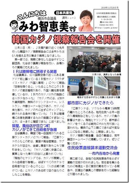 韓国カジノ視察報告会こんにちは19.11.20