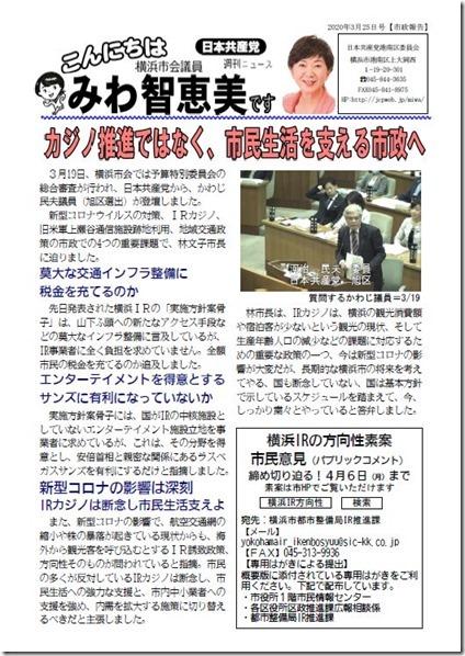カジノ・コロナ対策20.3.25-04