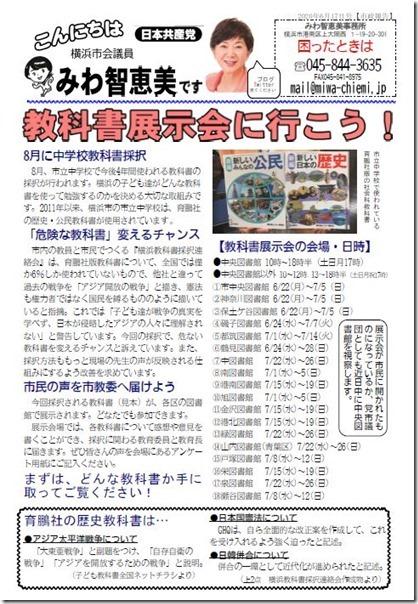 教科書展示会に行こう20.6.17みわニュース