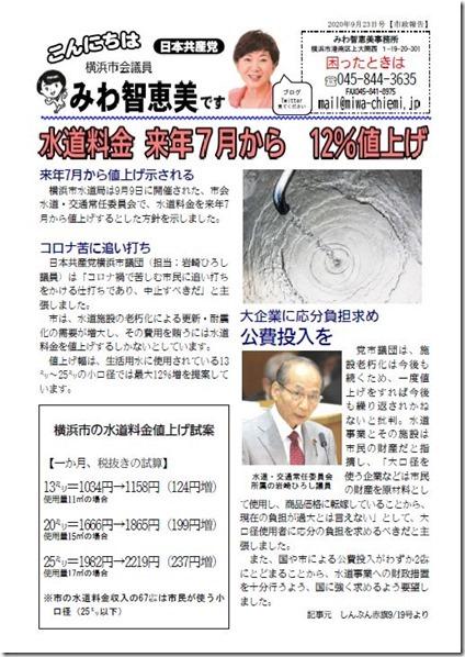 水道料金12%値上げ20.9.23