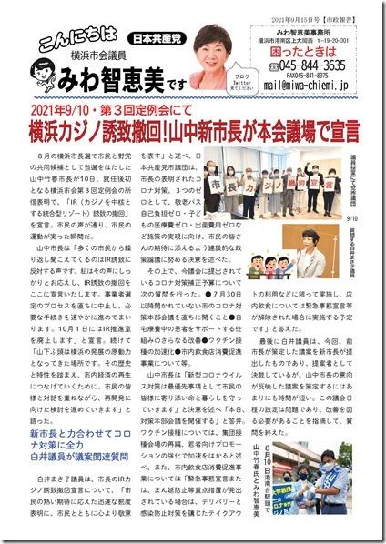 3定市長がカジノ誘致撤回宣言本会議21.9.15